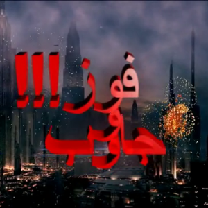 DIS Magazine: !!!ربحت معانا | Abdullah Al-Mutairi