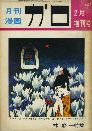 Garo no. 72, Feb 1970 cover
